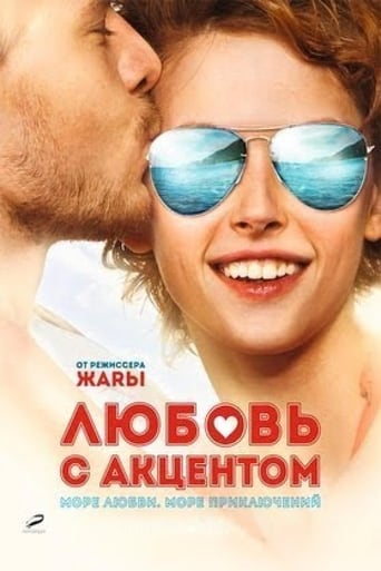 Poster of Love with an Accent