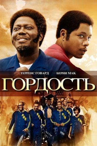 Poster of Гордость