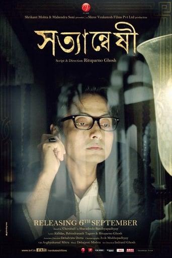 Poster of Satyanweshi