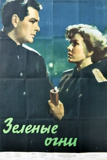 Poster of Зеленые огни