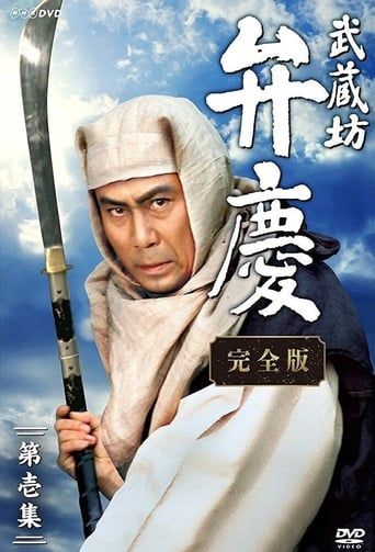 Poster of Musashibo Benkei