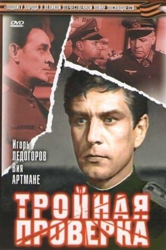 Poster of Тройная проверка