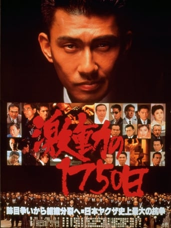 Poster of 1750 Days of Turbulence