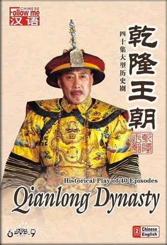 Poster of Qianlong Dynasty