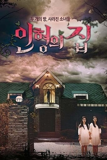 Poster of Doll House