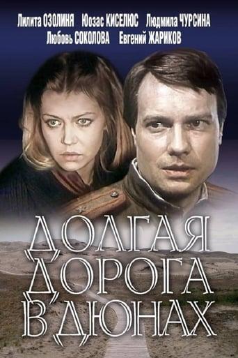 Poster of Долгая дорога в дюнах