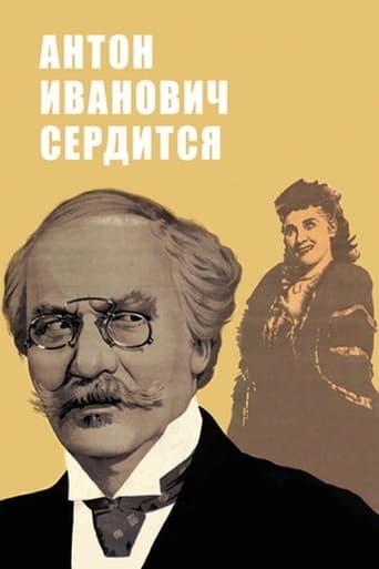 Anton Ivanovich Gets Angry