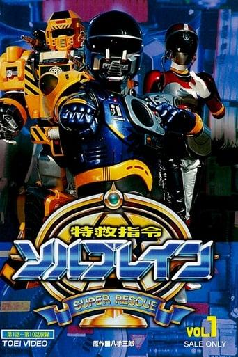 Poster of Super Rescue Solbrain