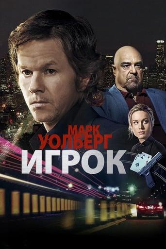 Poster of Игрок
