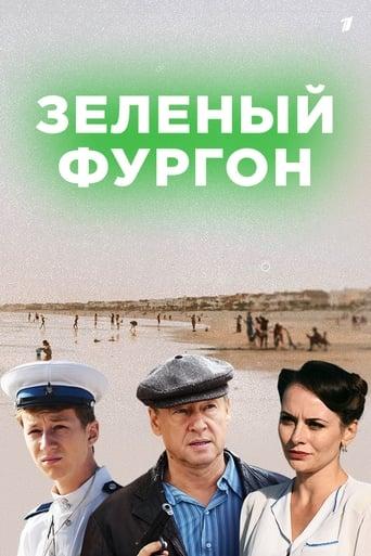 Poster of Зеленый фургон
