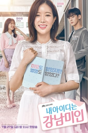 Poster of My ID is Gangnam beauty