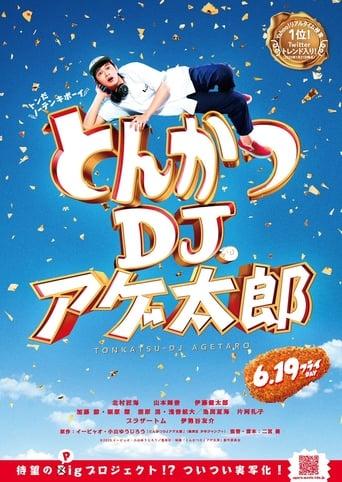 Poster of Tonkatsu DJ Agetaro