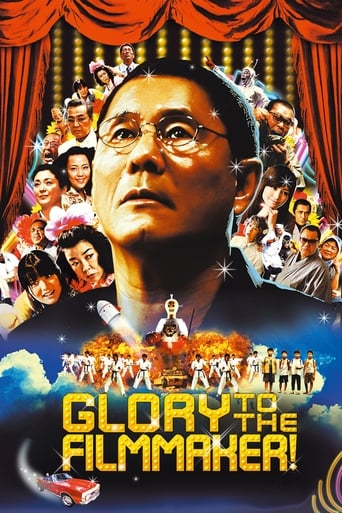 Poster of Glory to the Filmmaker!