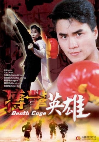 Poster of Death Cage