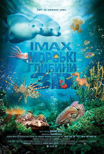 Poster of Under the Sea 3D