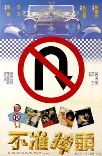 Poster of No U-Turn