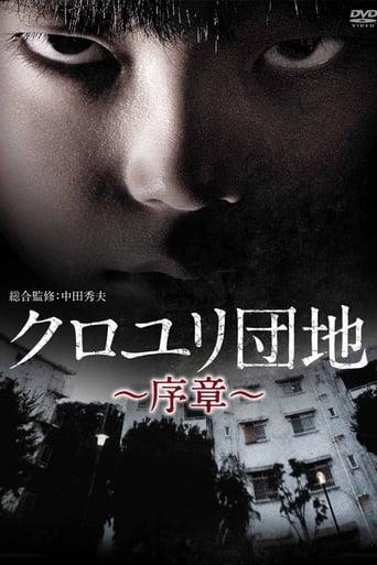 Poster of クロユリ団地~序章~
