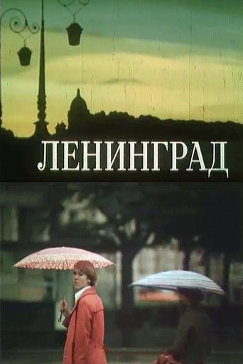 Poster of Leningrad