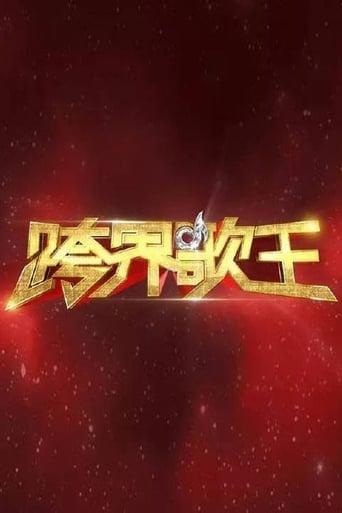 Poster of 跨界歌王