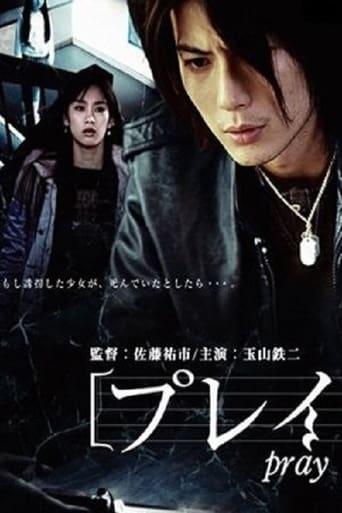 Poster of 絶対恐怖 Pray プレイ
