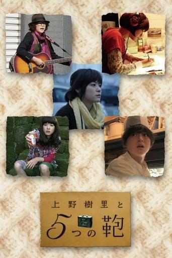 Ueno Juri and the Five Bags