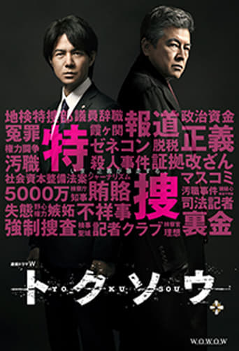 Poster of トクソウ