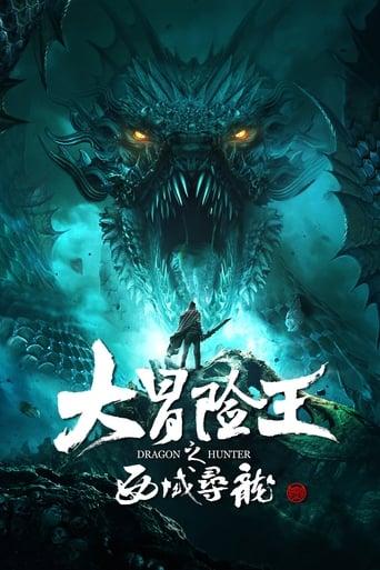Poster of Dragon Hunter
