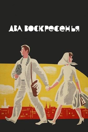 Poster of Dva voskresenya