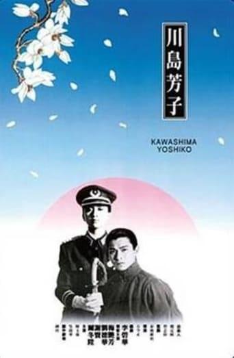 Poster of Kawashima Yoshiko: The Last Princess of Manchuria