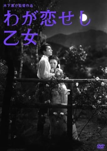 Poster of わが恋せし乙女
