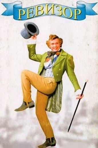 Poster of Ревизор