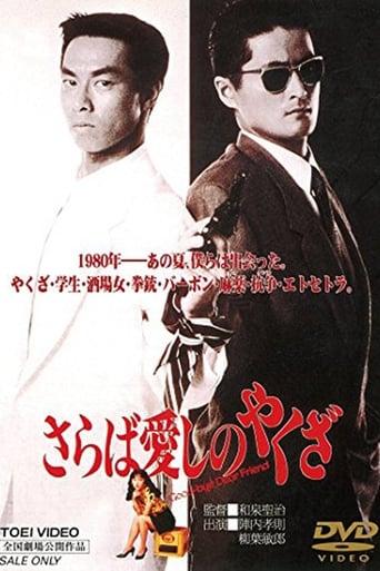 Poster of Good-bye Dear Friend