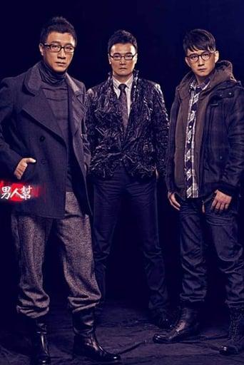 Poster of 男人帮
