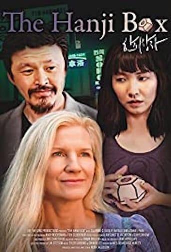 Poster of The Hanji Box