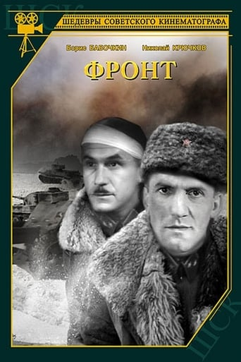 Poster of Фронт