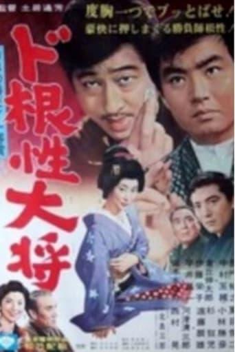 Poster of Dokonjo Taisho
