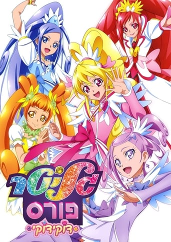 Poster of Glitter Force Doki Doki