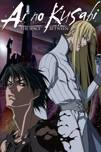 Poster of Ai no Kusabi