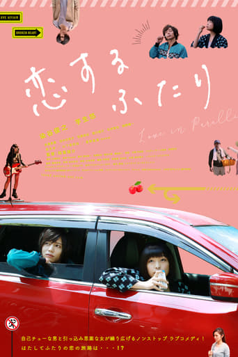 Poster of Love in Parallel