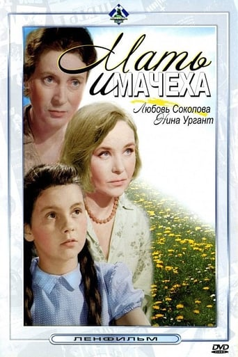 Poster of Mother and Stepmother