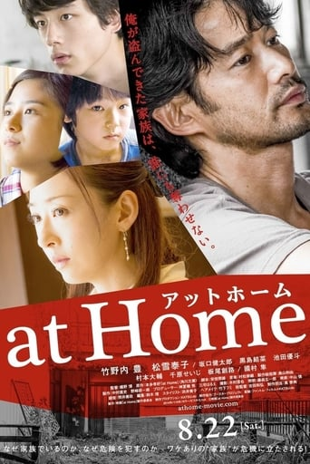 Poster of At Home