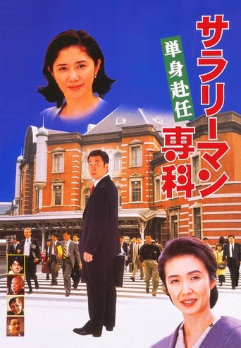 Poster of Salaryman Senka: Tanshin Funin