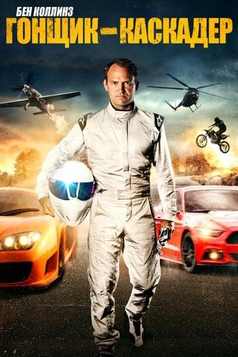 Poster of Ben Collins Stunt Driver
