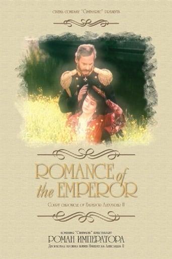 Poster of Роман императора