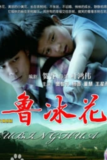 Poster of 鲁冰花