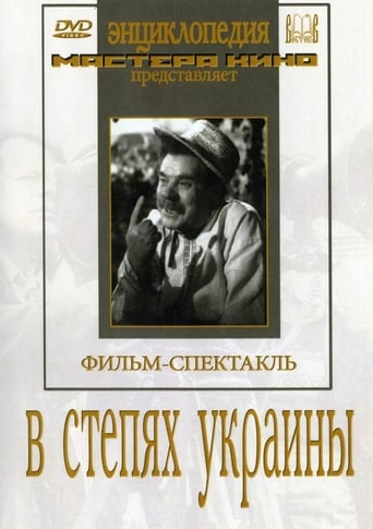Poster of In steppes of Ukraine