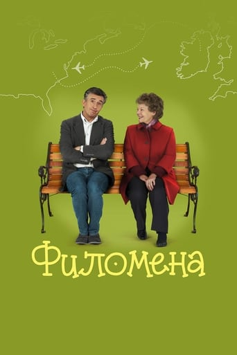 Poster of Филомена