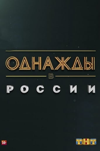 Poster of Once Upon a Time in Russia