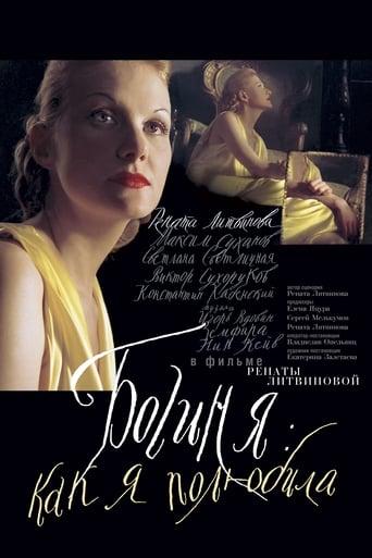 Poster of The Goddess: How I Fell in Love