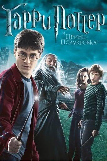 Poster of Гарри Поттер и Принц-полукровка